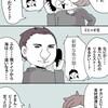 【マンガ】ありがたい相方の家族