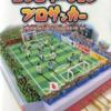 コンビネーションプロサッカーのゲームと攻略本 プレミアソフトランキング