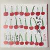 【287】味の手帖 5月号(読書感想文79)