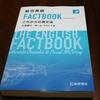 『総合英語 FACTBOOK これからの英語』の感想