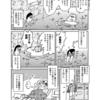 【岡山県・大家族の湯】サウナ・トランスが掴めてきた