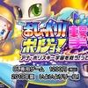 新作はまさかのシューティング!Switchで『おしゃべり!ホリジョ!撃堀』発売決定ッ!
