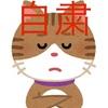 【台風19号】被災した方の手前・・旅や娯楽を楽しむ?楽しめない?変な自粛いらない