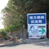 和歌山が生んだド変態、南方熊楠の記念館がリニューアルされてがっかり記念館になってしまって悲しい件