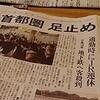 台風18号なのに出張・・・・電車運転中止でハシゴ降車!