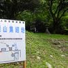 岡山県 奈義町 滝山の滝と滝山登山道の駐車場への道は封鎖されました