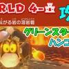 ワールド4 ボス攻略  グリーンスターX3  ハンコの場所  【スーパーマリオ3Dワールド+フューリーワールド】