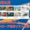 2018年5月のNintendo Switchダウンロード専用ソフトを振り返る!「Celeste」「Wizard of Legend」「おきらく大富豪SP」「斑鳩」「カドバトうぉーず!」などなど!