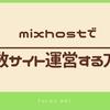 【画像付き解説】mixhostで複数サイトを運営する方法【マルチドメイン】