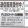 2008年7月 自宅ゲーム会 その1 Acquire/アクワイア