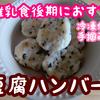【離乳食レシピ】掴み食べにおすすめ!ひじき入り豆腐ハンバーグの作り方【なかた村の離乳食】
