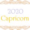 2020年 やぎ座さんの運勢 星占い 集大成
