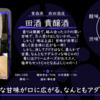 【金曜日の有名銘柄】田酒 貴醸酒【FUKA🍶YO-I】