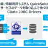 全文検索・情報活用システム QuickSolution にSalesforceのデータを取り込んで検索:CData JDBC Driver