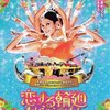 「恋する輪廻 オーム・シャンティ・オーム」 (2007年)