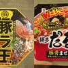 【汁なし麺】日清豚ラ王とセブンプレミアム博多だるまを食べ比べました