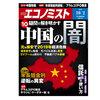 【ブックレビュー】話題の本・週刊エコノミスト2018.10.9