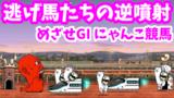 めざせGI にゃんこ競馬 - [12]逃げ馬たちの逆噴射【攻略】JRAコラボ にゃんこ大戦争