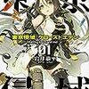 東京侵域:クローズドエデン 01.Enemy of Mankind(上)