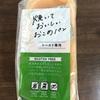 【健康】成城石井のおこめパンを食べた感想
