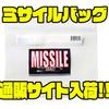 【ミサイルベイツ】小物類の収納に便利なアイテム「ミサイルバッグ」通販サイト入荷!