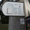 馬込文士村 川端茅舎(俳人)の石碑
