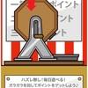☆ お得情報(colleee)