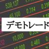 ゲームで株取引の疑似体験!デモトレード、バーチャル投資ができる無料サイトを使ってみました
