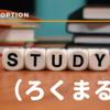 バイナリーオプション教材「60(ろくまる)」bofx