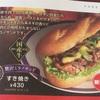 【ドトール】贅沢ミラノサンド「すき焼き」を食べてみた。肉好きは食っとけ!
