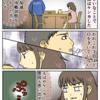 空気を読んで空気を出す【web漫画】