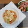 値段が高い?ヨシケイを使ってみた私の口コミ★バリエーションコースの値段が高い?白身魚のポワレスープ仕立て&ペッパポークのトマトのサラダで試してみました。