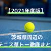 茨城県周辺のテニス草トーナメント徹底まとめ【2021年度版】