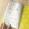 書く内容に集中できてノート作りに活用できる(はず)昔懐かしの付録シール。