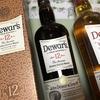デュワーズ ウイスキーの贈物 12年物とホワイトラベルを比べてみました。