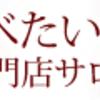"""「アローン会」""""鉄の結束""""は21年も!? チュート徳井は…「まったく結婚の予定はない」と事務所否定"""