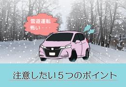 苦手克服!雪道運転が怖い人が注意したい5つのポイント