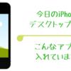 今日のiPhoneデスクトップ画面、こんなアプリを入れています!