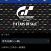 「グランツーリスモ SPORT 218 CARS ON SALE!」と言っているが安くはなっていない。