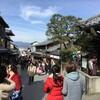 京都旅行✈