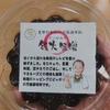 ふみちゃんの鉄火味噌は超絶美味かった!