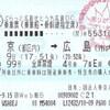広島駅使用済印(もみじ柄)