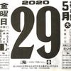 5月29日(金)2020 🌓閏4月7日