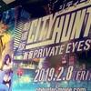 映画「劇場版 CITY HUNTER(シティーハンター) 新宿PRIVATE EYES(プライベートアイズ)」を観てきました