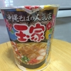 人気沖縄そば店・玉家のカップ麺を食べたよ!