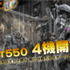 【ガンダム】追加機体はコスト550の4機【バトルオペレーション2】