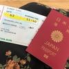 台湾出張記〜エバー航空で新千歳空港から台北桃園国際空港へ