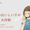 【ゆぴらじ】深夜のおいしいテロ大作戦 with にーにー【#84】-YouTube ラジオ