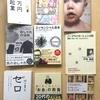 【成功者への道】1日2〜3冊が楽々、読書時間を増やす3つの具体的な方法