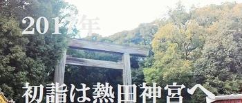 熱田神宮へ初詣!お正月は夜も賑やか